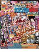 パチンコオリジナル必勝法スペシャル 2015年6月号(辰巳出版)