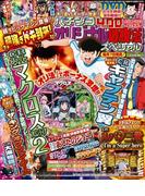 パチンコオリジナル必勝法スペシャル 2015年8月号(辰巳出版)