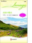 高原の魔法(ハーレクイン・イマージュ)