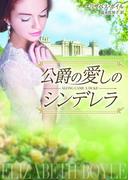 公爵の愛しのシンデレラ(MIRA文庫)