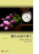 眠れぬ夜の果て(シルエット・スペシャル・エディション)