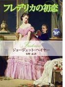 フレデリカの初恋(MIRA文庫)