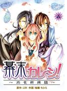 幕末カレシ!~肉食新撰組~(5)(ラブドキッ。Bookmark!)