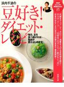 浜内千波の豆好き!ダイエット・レシピ(PHPビジュアル実用BOOKS)