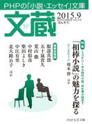 文蔵 2015.9(文蔵)