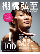 棚橋弘至 1stPhotoBook 1/100 The one-hundredth(扶桑社BOOKS)