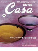 Casa BRUTUS (カーサ・ブルータス) 2015年 10月号(Casa BRUTUS)