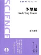 予想脳 Predicting Brains(岩波科学ライブラリー)