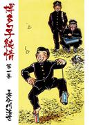 【全1-34セット】博多っ子純情(マンガの金字塔)
