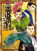 コミック版 日本の歴史 戦国人物伝 豊臣秀吉