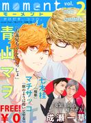 【無料】moment vol.2/2015 summer(moment)