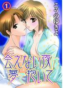 会えない夜は夢で抱いて(1)(秋水社/MAHK)