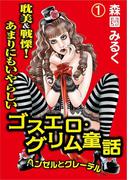 耽美&戦慄!あまりにもいやらしいゴスエロ・グリム童話 ヘンゼルとグレーテル(1)(秋水社/MAHK)