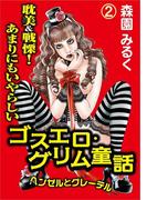 耽美&戦慄!あまりにもいやらしいゴスエロ・グリム童話 ヘンゼルとグレーテル(2)(秋水社/MAHK)