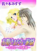 お姫さまたちの遊戯-おとなへの誘惑-(秋水社/MAHK)