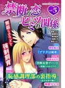 禁断の恋 ヒミツの関係 vol.5(秋水社/MAHK)