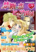 禁断の恋 ヒミツの関係 vol.7(秋水社/MAHK)