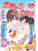 禁断の恋 ヒミツの関係 vol.10(秋水社/MAHK)