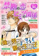 禁断の恋 ヒミツの関係 vol.16(秋水社/MAHK)