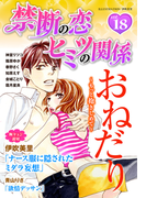 禁断の恋 ヒミツの関係 vol.18(秋水社/MAHK)