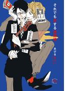 それでも恋する迷探偵(après comics(アプレコミックス))