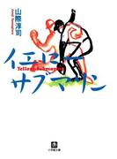 イエロー・サブマリン(小学館文庫)(小学館文庫)