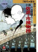 石ノ森章太郎原作による 小説 佐武と市捕物控 2(小学館文庫)