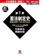 日本国憲法・検証 1945-2000 資料と論点 第1巻 憲法制定史(小学館文庫)(小学館文庫)