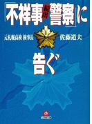 「不祥事続出警察」に告ぐ(小学館文庫)(小学館文庫)