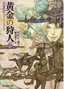 黄金の狩人2(創元推理文庫)