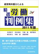 経営側弁護士による精選労働判例集 2011年版(第1集)