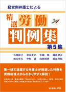 経営側弁護士による精選労働判例集 第5集