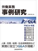 労働実務事例研究 平成26年版