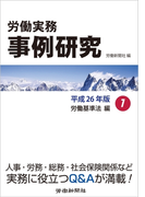 労働実務事例研究 平成26年版 1 労働基準法編