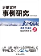労働実務事例研究 平成26年版 2 労災保険法編