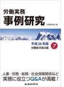 労働実務事例研究 平成26年版 7 労働者派遣法編