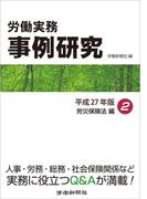 労働実務事例研究 平成27年版 2 労災保険法編