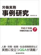 労働実務事例研究 平成27年版 7 労働者派遣法編