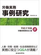 労働実務事例研究 平成27年版 8 労働保険徴収法編