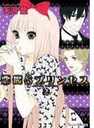 悪魔Sプリンセス(2)(シルフコミックス)