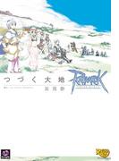 ラグナロクオンライン -つづく大地-(マジキューコミックス)