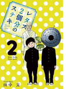 レタス2個分のステキ 2(少年サンデーコミックススペシャル)