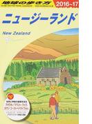 地球の歩き方 2016〜17 C10 ニュージーランド