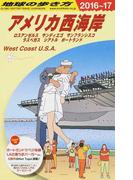 地球の歩き方 2016〜17 B02 アメリカ西海岸