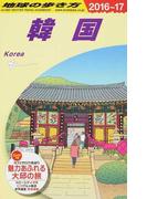 地球の歩き方 2016〜17 D12 韓国
