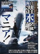 海自潜水艦マニア! 「そうりゅう」型、「おやしお」型に密着!最新潜水艦の超能力を徹底解剖した!!