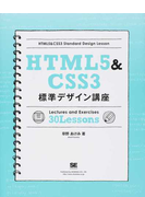 HTML5&CSS3標準デザイン講座 Lectures and Exercises 30 Lessons