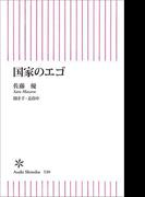 国家のエゴ(朝日新書)