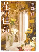 花の佳音(メディアワークス文庫)