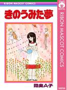 きのうみた夢(りぼんマスコットコミックスDIGITAL)